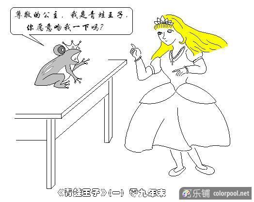 green童话之青蛙王子系列